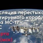 L'annonce du direct du déplacement de Soyouz MS-17 sur l'ISS.