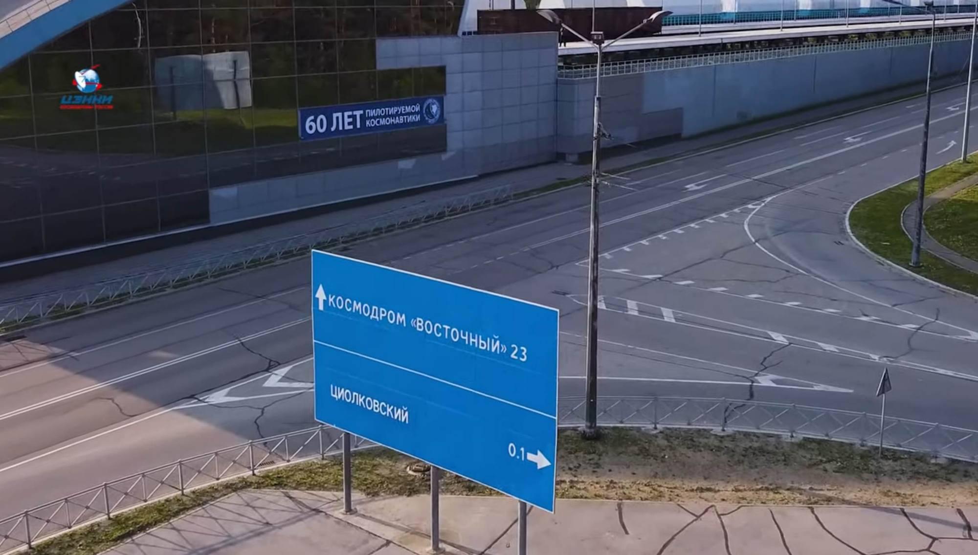 Une image montrant la gare de Tsiolkovsky et la bifurcation à droite vers la ville de Tsiolkovsky.